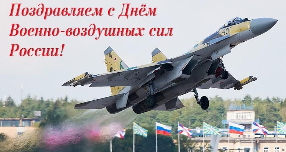 День ВВС РФ 2019 года