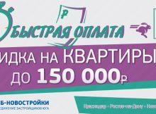 Акция для ЖК Суворовский - быстрая оплата