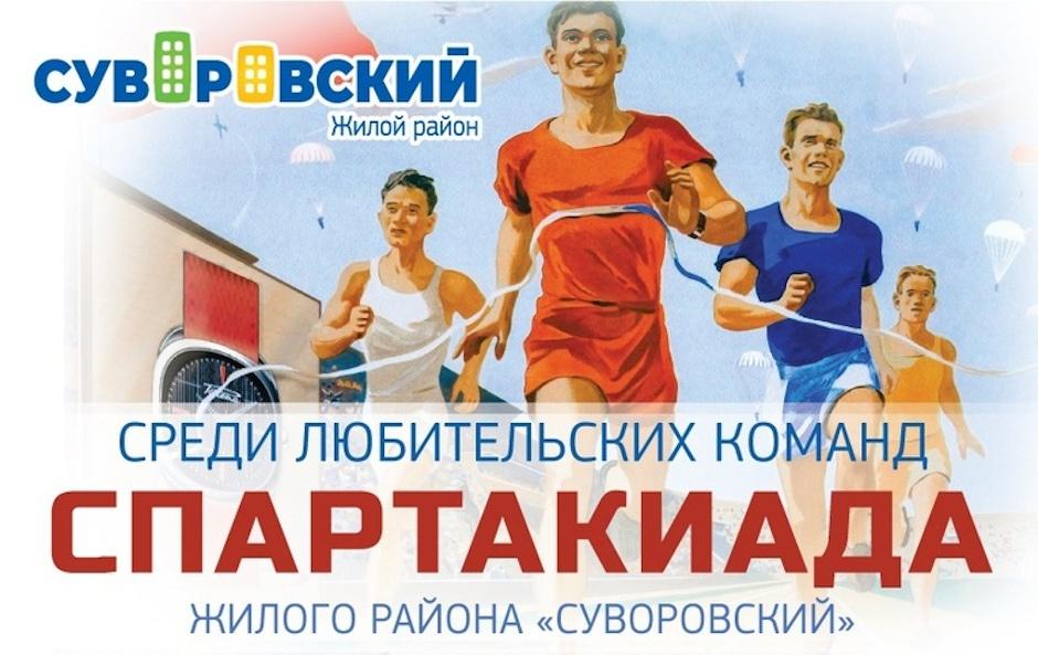 В ЖК Суворовский пройдет спартакиада 13 октября 2019 года