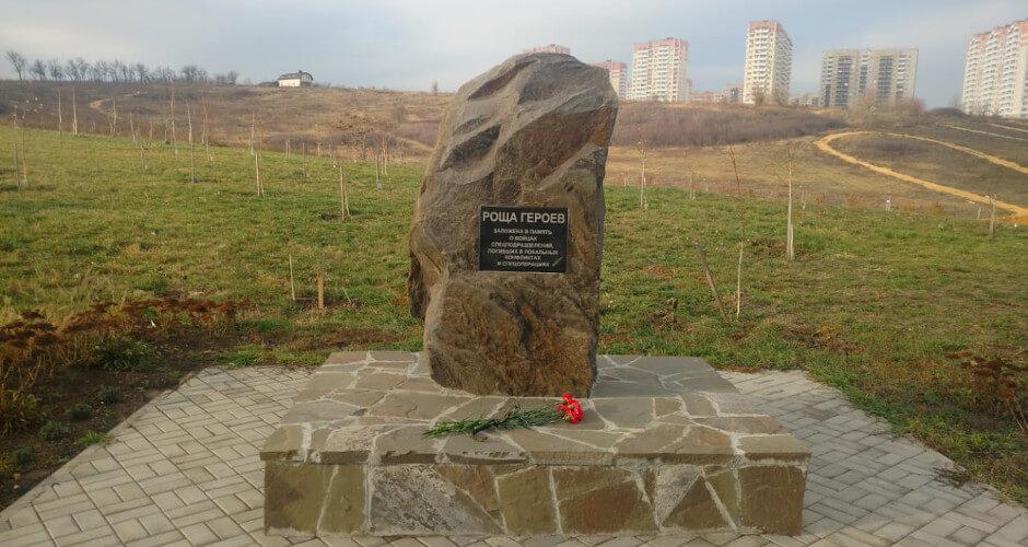Памятный камень в Роще героев ЖК Суворовский
