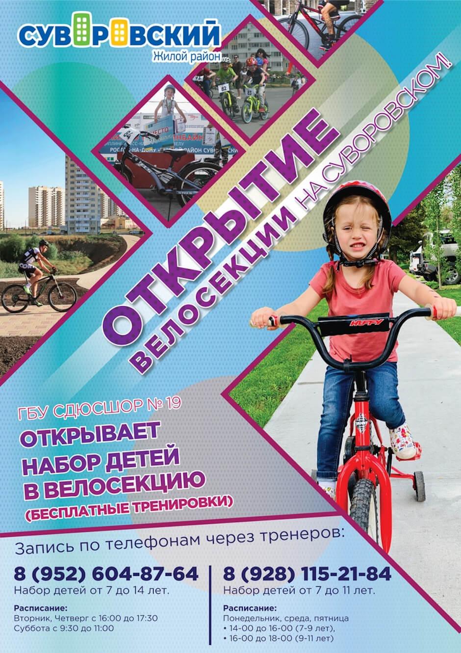 Описание и контакты велошколы в ЖК Суворовский Ростов-на-Дону