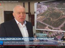 Сюжет о парке 70-летия Победы в ЖК Суворовский