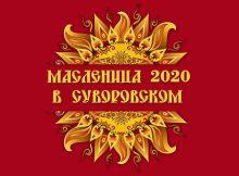 Масленица 2020 в ЖК Суворовский