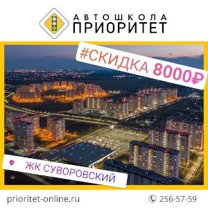Автошкола Приоритет в ЖК Суворовский
