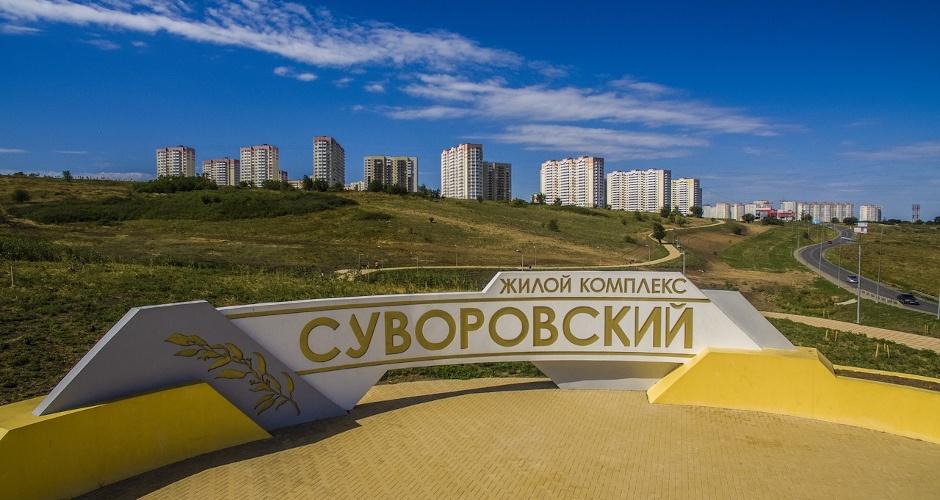 Ипотека без взноса в ЖК Суворовский
