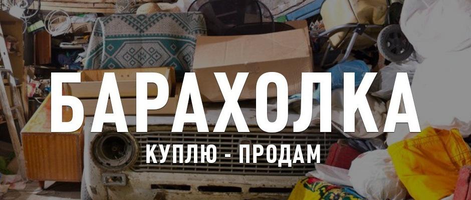 Барахолка ЖК Суворовский