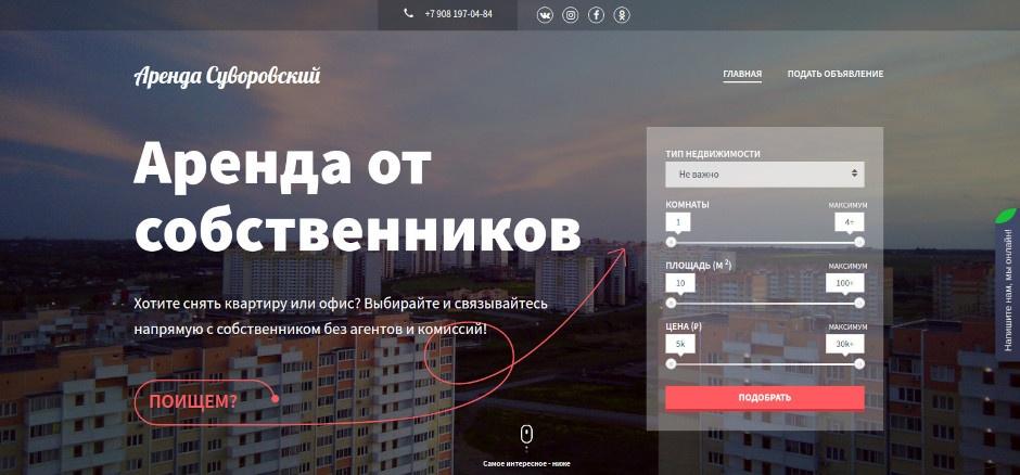 Снять или сдать квартиру в Суворовском без посредников. Сервис.