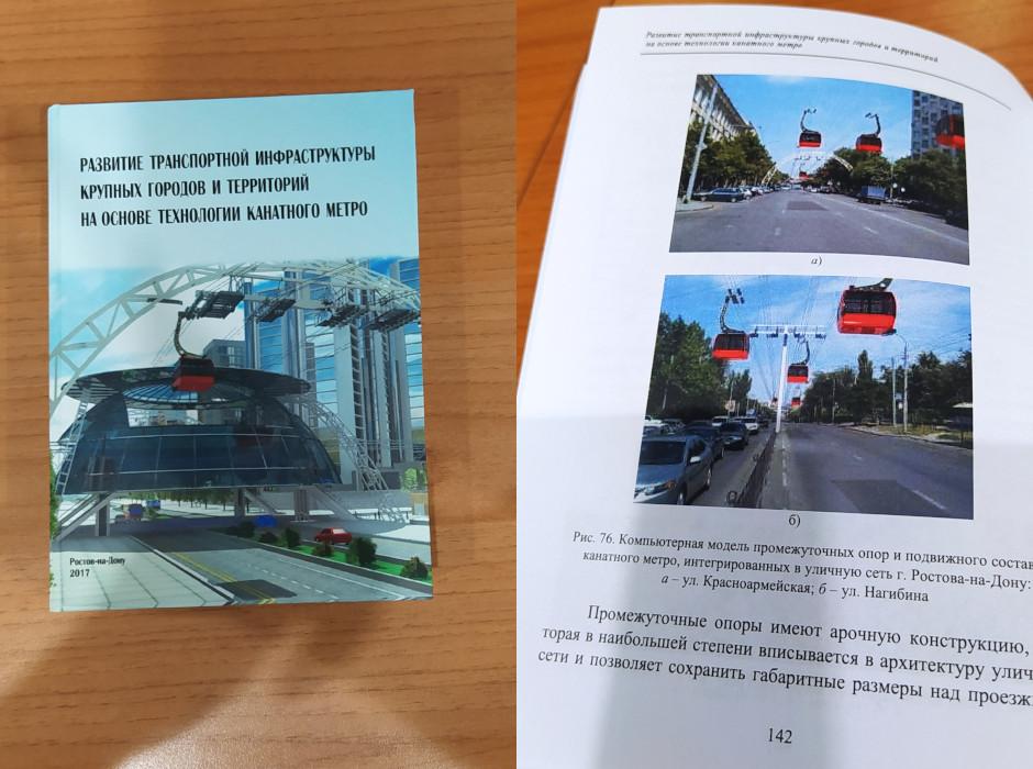 Канатное метро могут построить в микрорайоне Суворовский