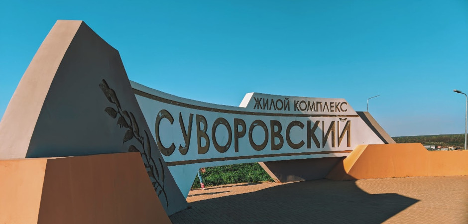Офис продаж и показов в ЖК Суворовский застройщика ВКБ-Новостройки. Купить квартиру, ипотека.