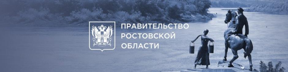 Правительство Ростовской области в соцсетях