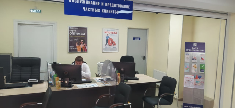 Офис банка Кубань Кредит в ЖК Суворовский. Вид 2.