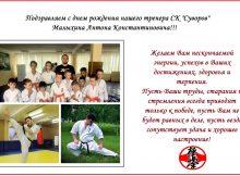 День рождения тренера по каратэ Антона Малыхина