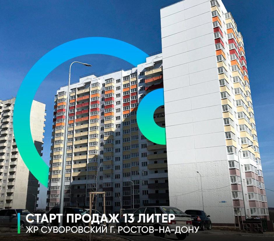 Дом Литер 13 на Участке 120 в ЖК Суворовский