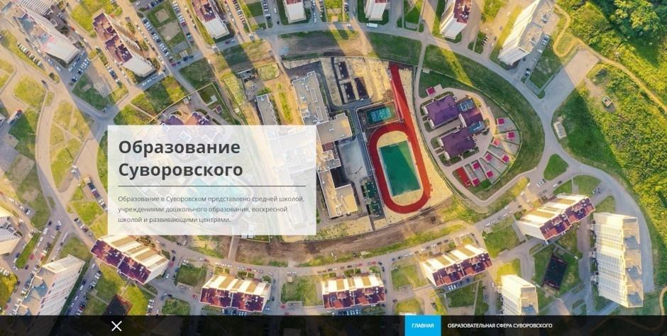Все о школе и детских садах в ЖК Суворовский