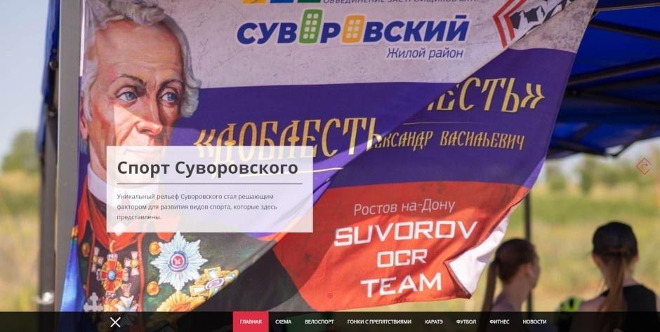 Все о спорте в ЖК Суворовский