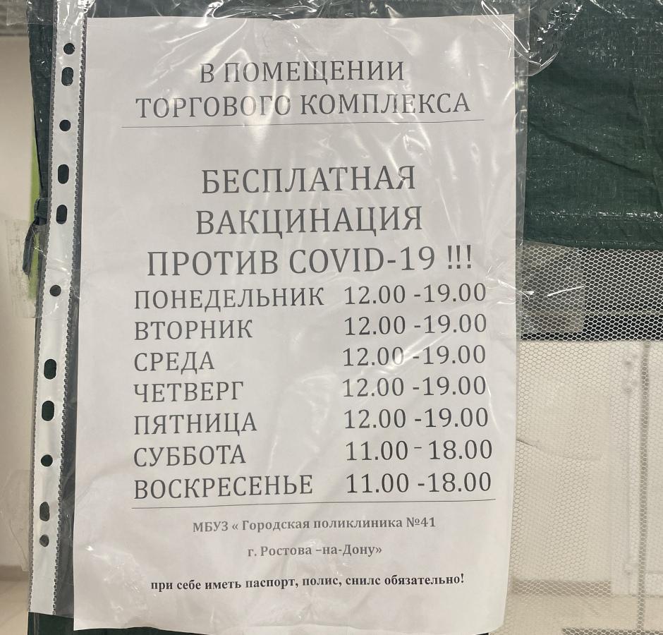 Пункт вакцинации против COVID-19 в ЖК Суворовском