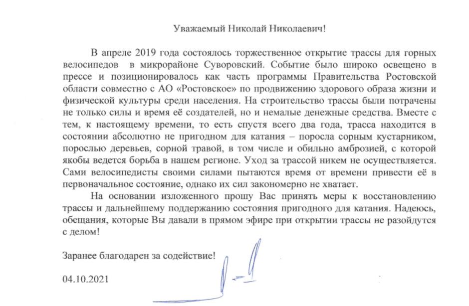 Обращение к Николаю Николаевичу Бритвину