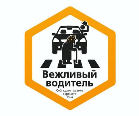 Будьте аккуратнее на дорогах!