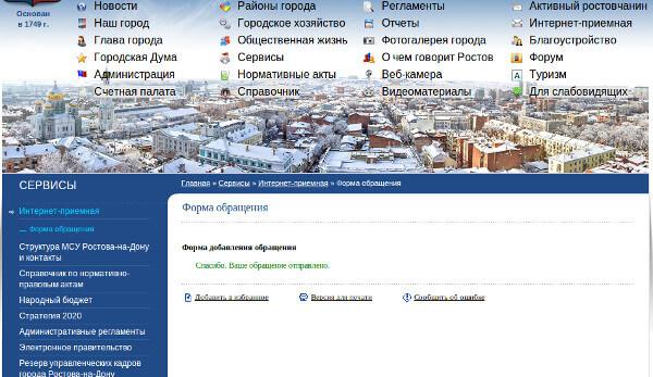 Письмо Главе Администрации Ростова-на-Дону