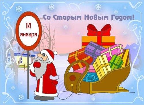 Старый Новый год у жителей Суворовского
