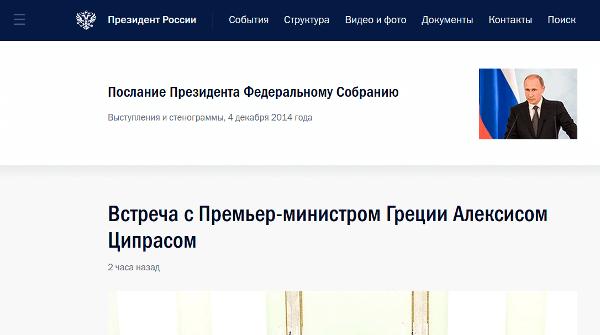 Внешний вид нового сайта kremlin.ru
