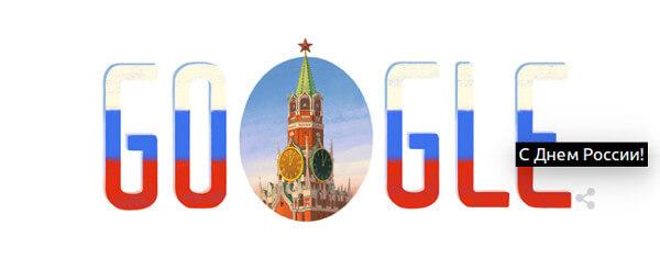 Поздравление с Днем России 2015 от Google