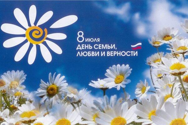 День Семьи, Любви и Верности 2015 года в Суворовском