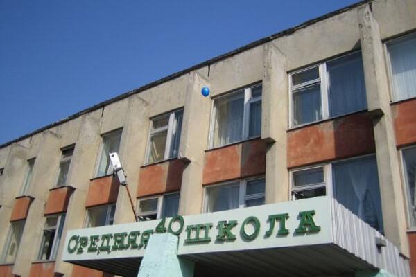 Школа №40 в Ростове-на-Дону