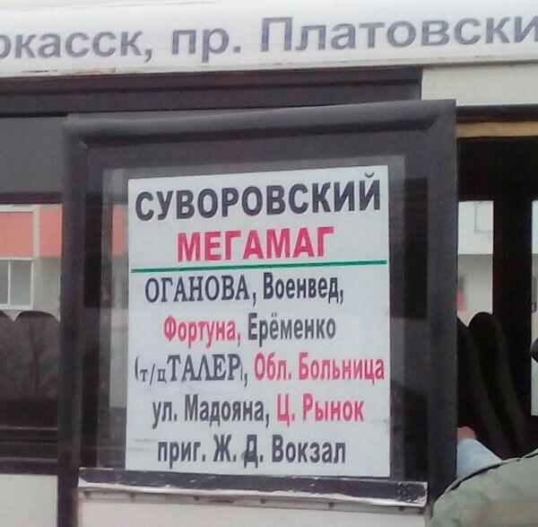Запуск нового маршрута от ЖК Суворовского до МегаМага