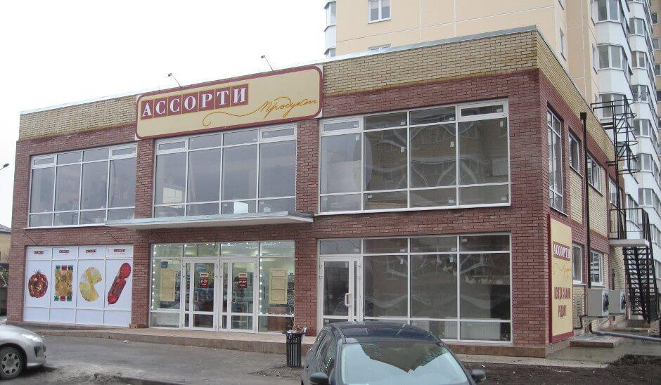 Открытие супермаркета Ассорти в ЖК Суворовском