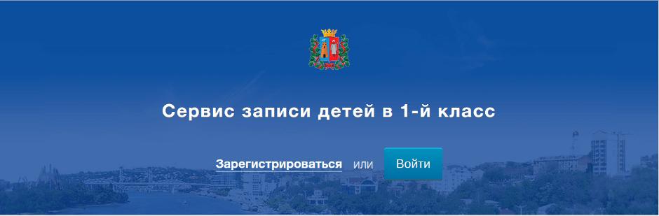 Электронная запись в школу для жителей Суворовского